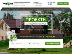 Архитектурное бюро, одностраничный сайт, 2016 г.
