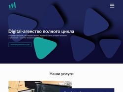 Digital-агенство