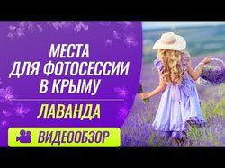 Места для фотосессии в Крыму / Лавандовые поля