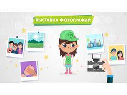 """Анимационный ролик для фестиваля """"РУСАЛ"""""""