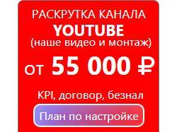Раскрутка канал Youtube