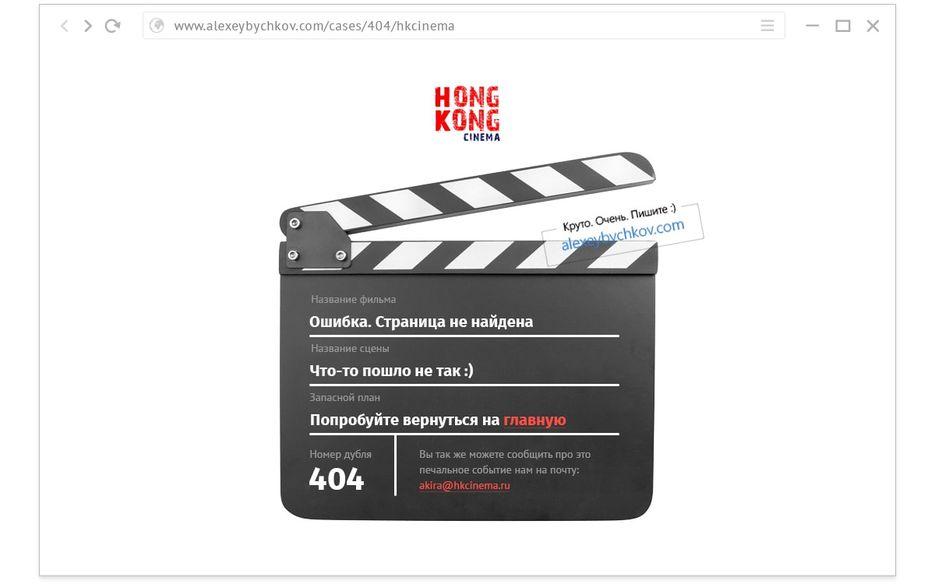 Сайт-каталог фильмов Гонконга: