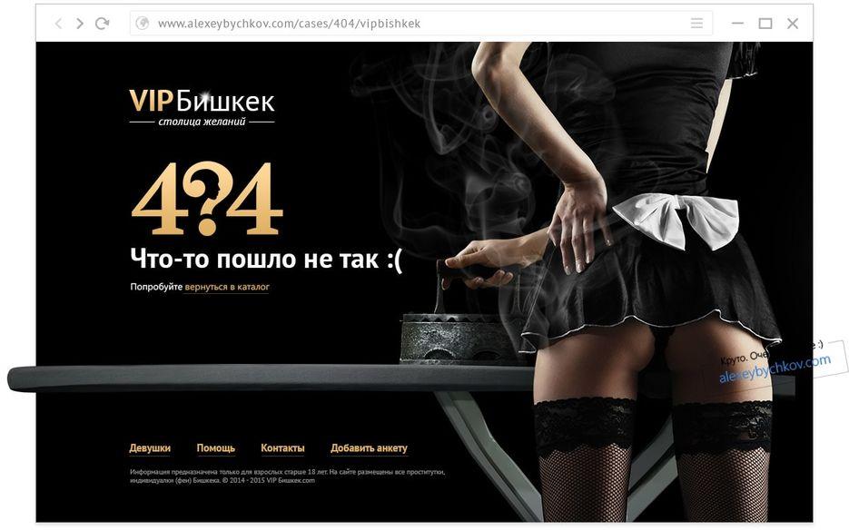 Сайт «ночных бабочек» Бишкека: