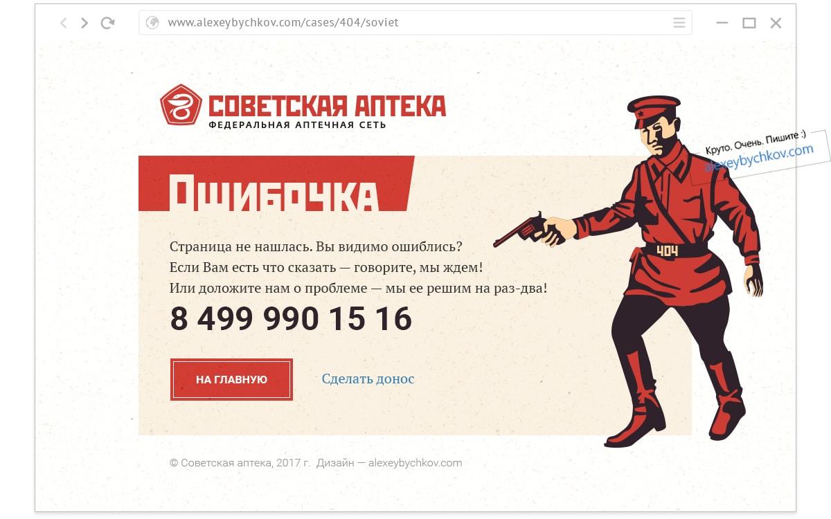 Сайт «Советской Аптеки» в советском стиле: