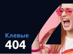 Клевые 404