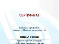 Сертифицированный специалист CMS Bitrix