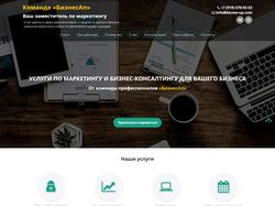 Landing Page «БизнесАп»