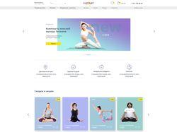 Сайт для интернет магазина товаров для йоги.