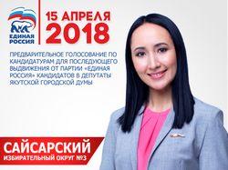 Предвыборная листовка