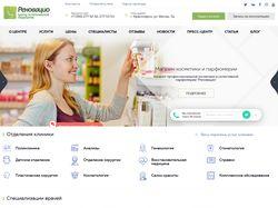 Редизайн сайта renovacio-med.ru