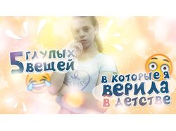 Обложки для канала YouTube