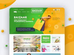 Дизайн сайта для гипермаркета Baizaar