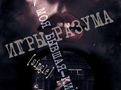 Музыкальная обложка