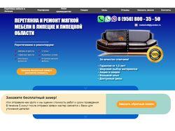 Заявки на перетяжку мебели по 120 рублей