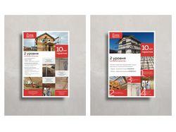 Постер для японской строительной компании