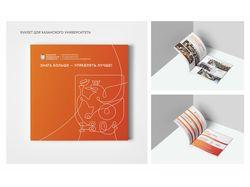 Буклет для Казанского университета