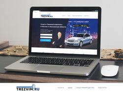 Одностраничник сайта Услуг трезвого водителя