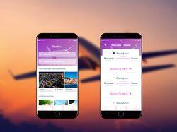 Дизайн мобильного приложения покупки авиабилетов
