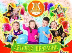 Афиша для детских праздников в кафе