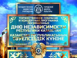 Афиша мероприятия ко Дню независимости Казахстана