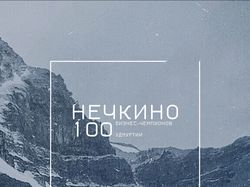Макет сайта базы отдыха Нечкино