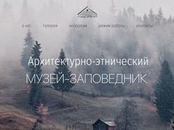 макет сайта музея-заповедника Лудорвай