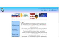 Сайт государственного аутсорсинга