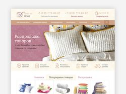 Интернет магазин — Любовь дома