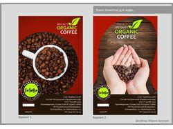 Дизайн этикетки кофе.