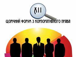 Афиша юридической конференции