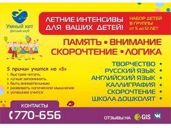 детский клуб Умный Кит