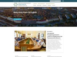 Разработка сайта для научного центра на 1C-Bitrix