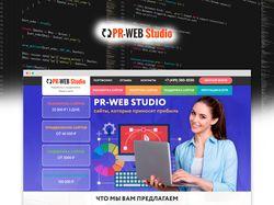 Адаптивная верстка сайта - PR-WEB Studio