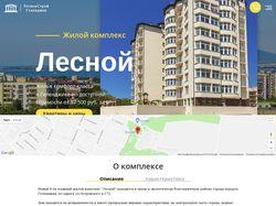 Корпоротивный сайт жилого комплекса