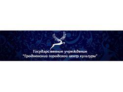 Баннер ГГЦК