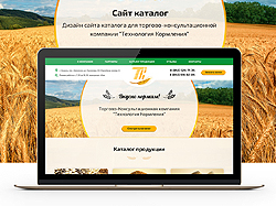 Сайт-кататлог для комбикорма