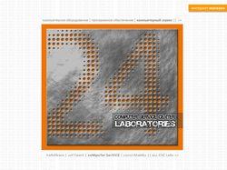 Лаборатория студии Lab[24]