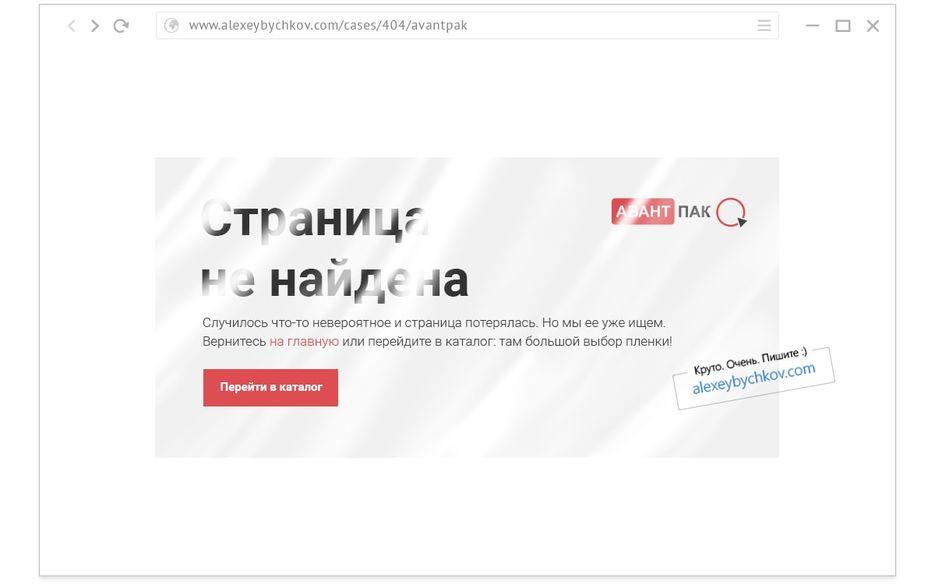 На сайте по продаже пленки даже страница 404-ой ошибки должна быть максимально пленочной!