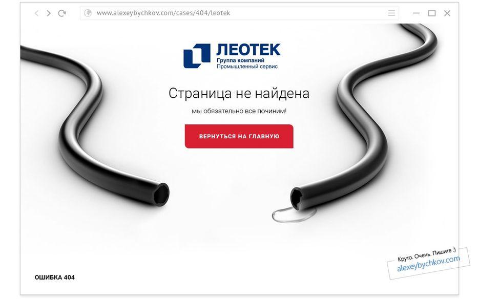 Надежные кабеля могут порваться только на странице ошибки: