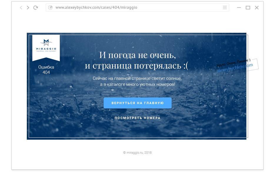 На 404-ой сайта отеля с погодой полная Ж: