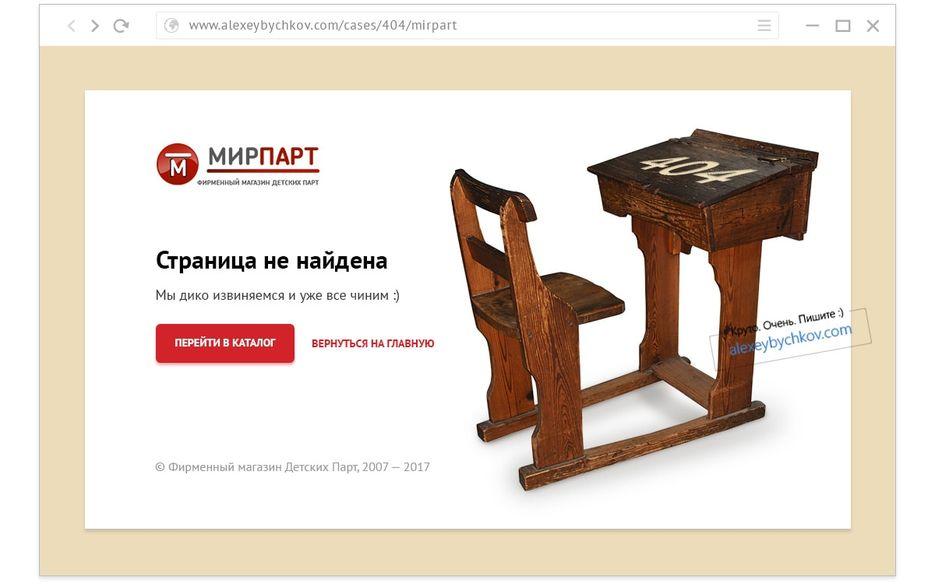 В интернет-магазине клевых парт на странице с ошибкой вместо современной — «деревянный мамонт»
