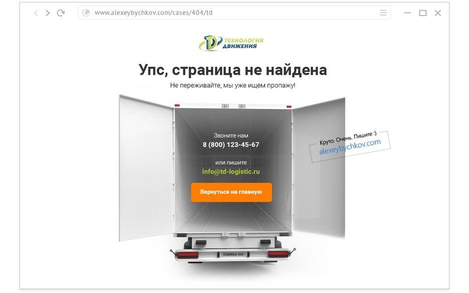 На сайте транспортной компании пустая фура:
