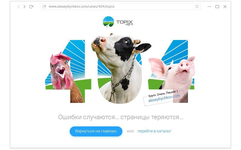 На агро-сайте можно сделать из логотипа 404-ую ошибку: