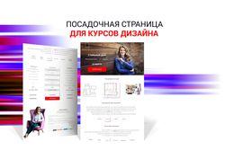 Дизайн посадочной страницы для семинара