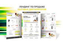 Дизайн сайта. Бытовые дистилляторы