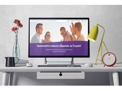 Онлайн - интенсив «Формула общения»