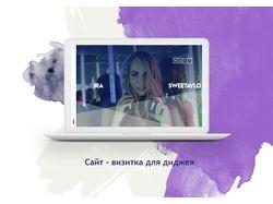 Сайт - визитка для диджея