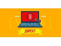 Настройка Яндекс.Директ от специалиста