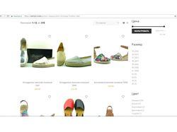 Интернет - магазин обуви из Испании