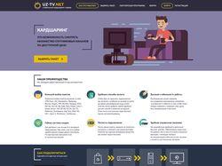 """Дизайн и верстка сайта телекомпании """"Uz-Tv"""""""